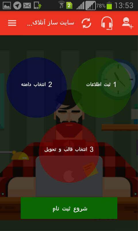آموزش ثبت نام در موبایل