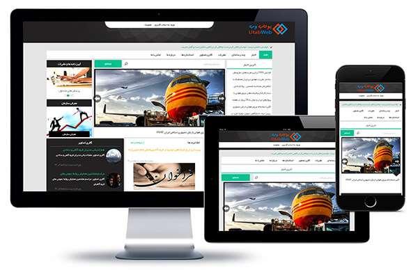 طراحی سایت سازمانی و رونمایی از قالب سازمانی فجر